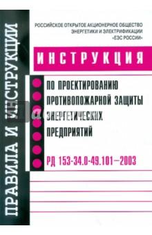 Инструкция по проектированию противопожарной защиты энергетических предприятий РД 153-34.0-49.101
