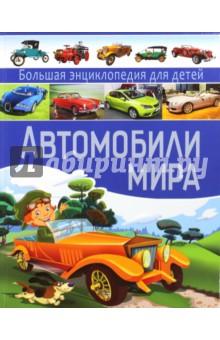 Автомобили мира. Большая энциклопедия  для детей тойота аллион в иркутске