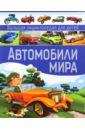 Автомобили мира. Большая энциклопедия для детей, Школьник Юрий Михайлович