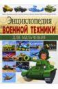 Энциклопедия военной техники для мальчиков, Школьник Юрий Михайлович