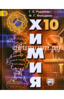 Гдз по химии 10 класс рудзитис