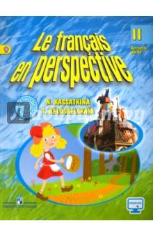 Французский язык. 2 класс. Учебник. В 2-х частях. Часть 2. ФГОС