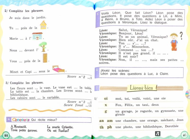 Французский язык для 2 класса решебник