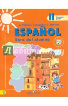 Испанский язык. 2 класс. В 2-х частях. Часть 2. Учебник. ФГОС английский язык 6 класс в 2 х частях часть 1 учебник вертикаль фгос