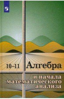 Алгебра и начала математического анализа.10-11 классы. Учебное пособие