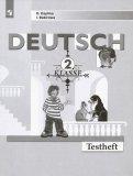 Немецкий язык. 2 класс. Контрольные задания. ФГОС
