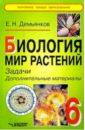 Биология 6 класс. Мир растений: Задачи. Дополнительные материалы.