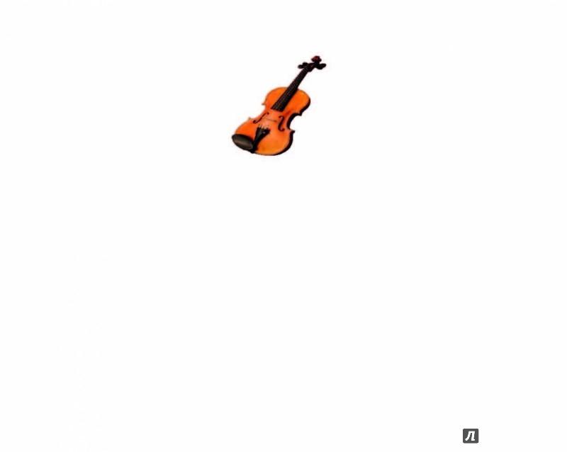 Иллюстрация 1 из 29 для Классическая музыка. История музыки, биографии великих композиторов и музыкантов | Лабиринт - книги. Источник: Лабиринт