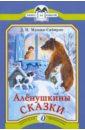 Мамин-Сибиряк Дмитрий Наркисович Аленушкины сказки цены онлайн