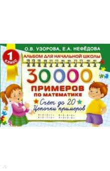 30000 Примеров по математике. Счет до 20. Цепочки примеров. 1 класс