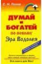Думай и богатей по-новому: Эра Водолея, Попов Сергей Николаевич