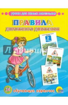 """Обучающие карточки """"Правила дорожного движения"""" (16 карточек)"""