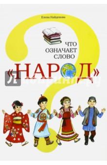 зимка а грамота в начальной школе книга для родителей Что означает слово народ?