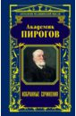 все цены на Пирогов Николай Иванович Академик Пирогов. Избранные сочинения онлайн