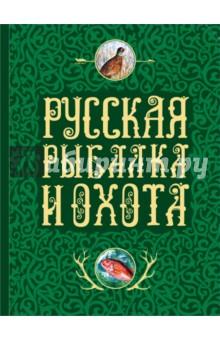 Русская рыбалка и охота бутромеев в п русская рыбалка