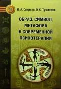 Образ, символ, метафора в современной психотерапии