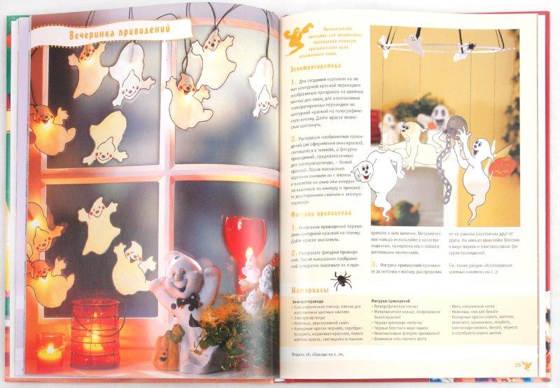 Иллюстрация 1 из 41 для Веселые детские праздники - Ивон Юстен   Лабиринт - книги. Источник: Лабиринт