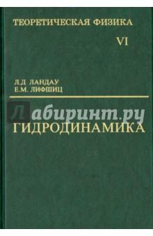 Теоретическая физика. Учебное пособие в 10-ти томах. Том 6. Гидродинамика