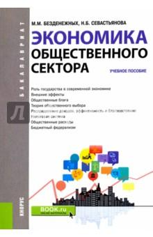 Экономика общественного сектора (для бакалавров)