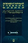 Элементарный учебник физики. В 3 томах. Том 3. Колебания и волны. Оптика. Атомная и ядерная физика