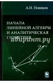Начала линейной алгебры и аналитическая геометрия. Учебное пособие наноэлектроника учебное пособие