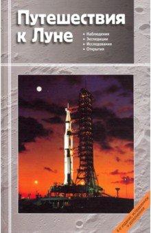 Путешествия к Луне научная литература о луне