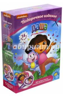 Даша-путешественница. Подарочное издание из 14 DVD-дисков. Выпуски 1-14 (DVD) диск dvd пэн путешествие в нетландию