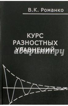 Курс разностных уравнений логистика учебное пособие