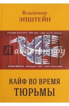 Кайф во время тюрьмы игорь атаманенко кгб последний аргумент