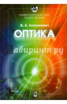 Университетский курс общей физики физики. Оптика оптика leapers