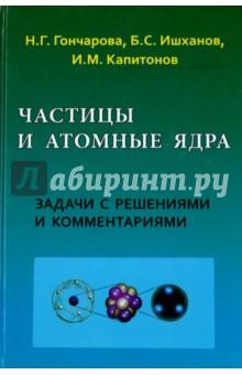 Частицы и атомные ядра. Задачи с решениями взаимодействие частиц с веществом в плазменных исследованиях