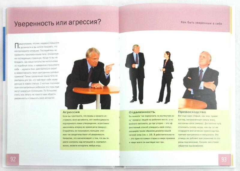 Иллюстрация 1 из 10 для Секреты языка тела. Учитесь видеть и действовать правильно - Питер Клейтон   Лабиринт - книги. Источник: Лабиринт