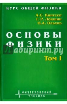 Курс общей физики. Основы физики. В 2 томах. Том 1 рубаник в история государства и права зарубежных стран учебник