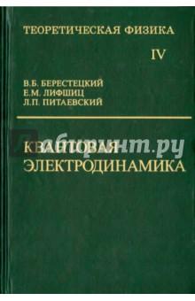 Теоретическая физика. В десяти томах. Том IV. Квантовая электродинамика владимир неволин квантовая физика и нанотехнологии