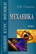 Общий курс физики. В 5-ти томах. Том 1. Механика