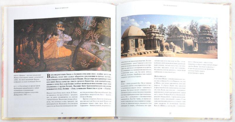 Иллюстрация 1 из 11 для Боги и мифы Индии   Лабиринт - книги. Источник: Лабиринт