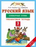 Русский язык. 3 класс. Словарные слова. Тренинговая тетрадь. ФГОС