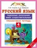 Русский язык. 4 класс. Падежные окончания имен существительных. Тренинговая тетрадь. ФГОС