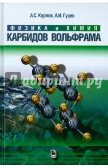 Физика и химия карбидов вольфрама владимир нечаев und алексей висковатых фазовые переходы в наноструктурированных композитах