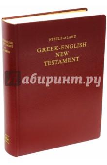 Новый завет на греческом и английском языках. Нестле-Аланд