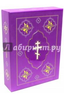 Библия. Книги Священного Писания Ветхого и Нового Завета (1134/087ДCTI)