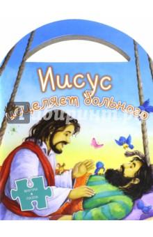 Иисус исцеляет больного иисус исцеляет больного пазлы