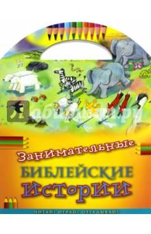 Купить Занимательные библейские истории. Читай! Играй! Отгадывай!, Российское Библейское Общество, Религиозная литература для детей