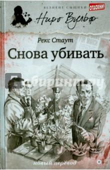 Снова убивать литературная москва 100 лет назад