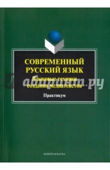 Современный русский язык. Языковые техники создания медиатекстов. Практикум