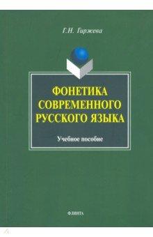 Фонетика современного русского языка. Учебное пособие пособия для пожарных частей