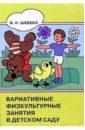 Шебеко Валентина Вариативные физкультурные занятия в детском саду: старший дошкольный возраст: Пособие для педагогов