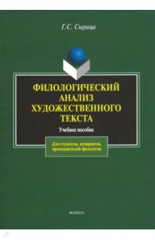 Филологический анализ художественного текста. Учебное пособие