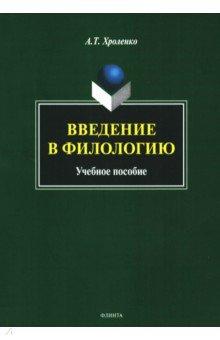 Введение в филологию. Учебное пособие введение в концептологию учебное пособие