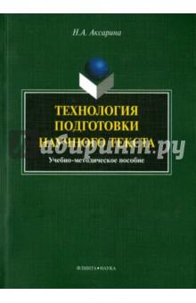 Технология подготовки научного текста. Учебно-методическое пособие 100 главных принципов презентации